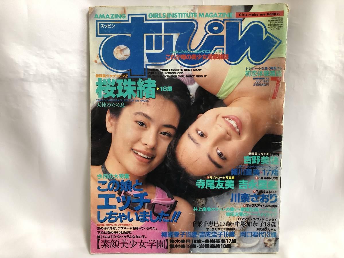 英知出版 すっぴん 1992年7月号 桜珠緒(現:さとう珠緒) 細川直美 他 ...