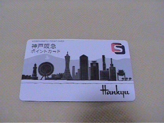 神戸 阪急 ポイント カード