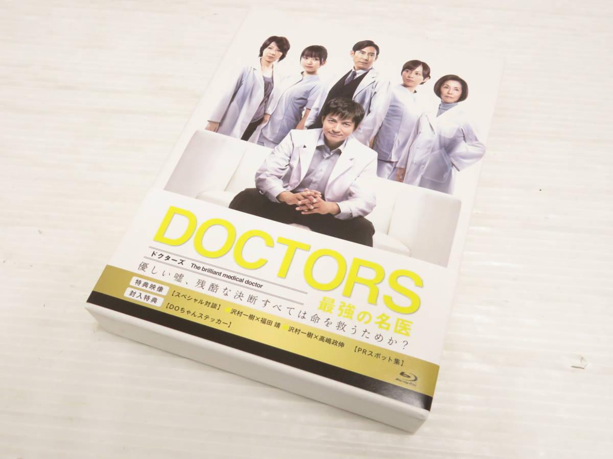 2020 名医 最強 ドクターズ の