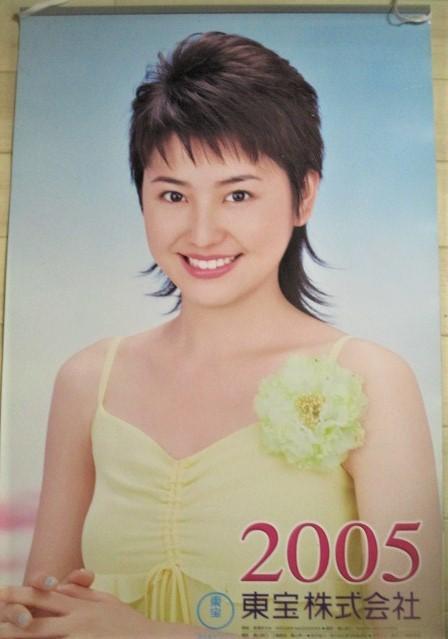 東宝カレンダー 2005年(長澤まさみ)