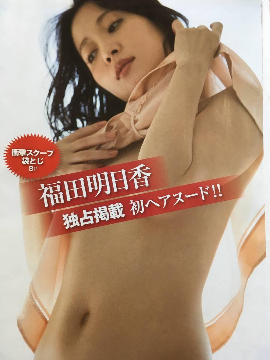 写真 フライデー 福田 明日香