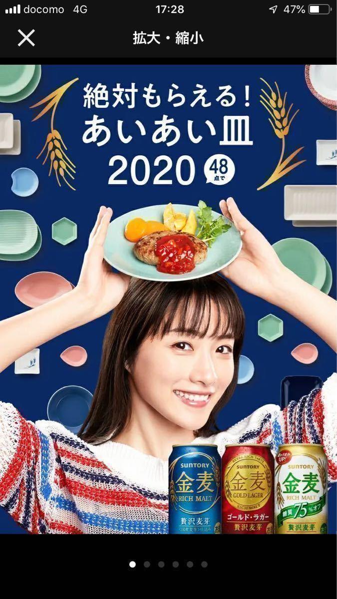 台紙 あいあい 金 麦 皿 2020 今年も金麦のあいあい皿もらう?初の器って?何を選ぼうか迷う楽しみ