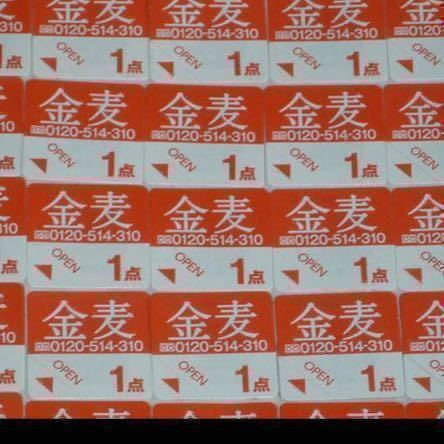2020 台紙 金麦シール キャンペーン