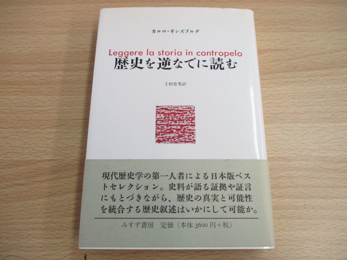 ○01)歴史を逆なでに読む/カルロ・ギンズブルグ/上村忠男/みすず書房 ...