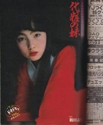 諏訪野詩織  ... 送料無料 週刊ヤングジャンプ 1985年1月17日 No.4・5