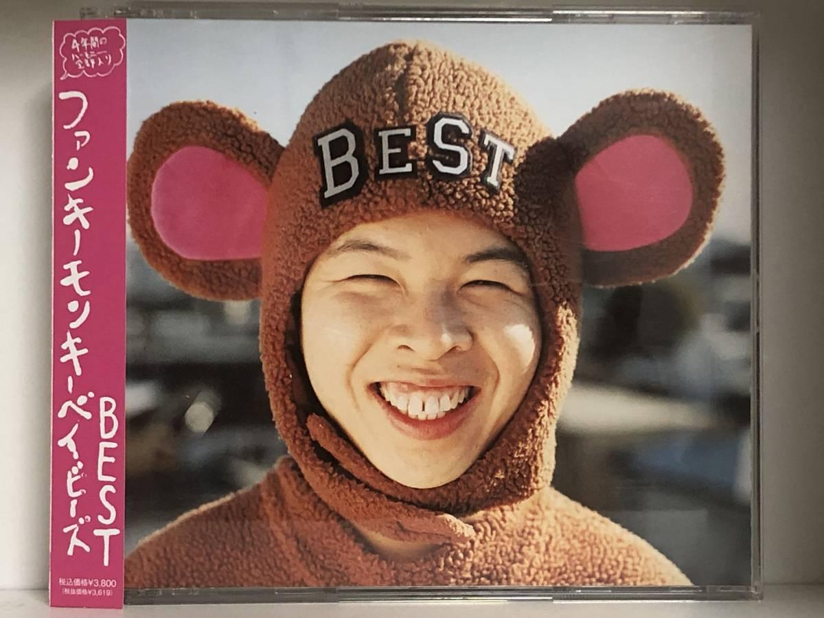 2cd Dvd Funky Monkey Babys ファンキーモンキーベイビーズbest 初回