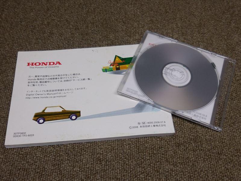 ☆取扱説明書☆ ホンダインターナビシステム+DVDマニュアル 2008年