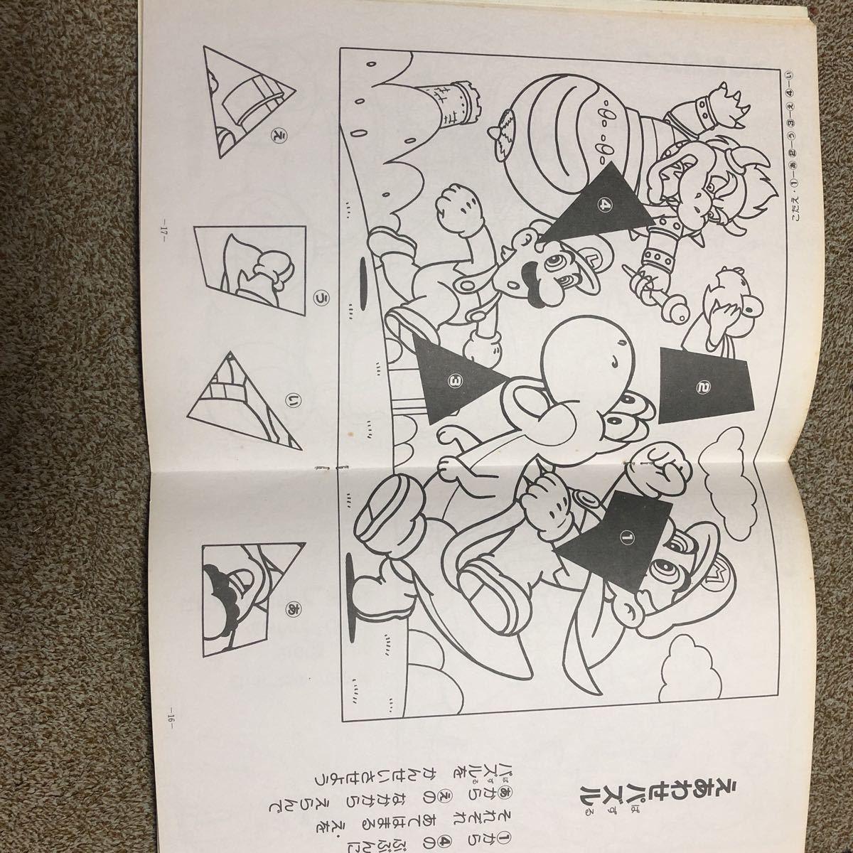 スーパーマリオワールド ショウワノート ぬりえ の落札情報詳細