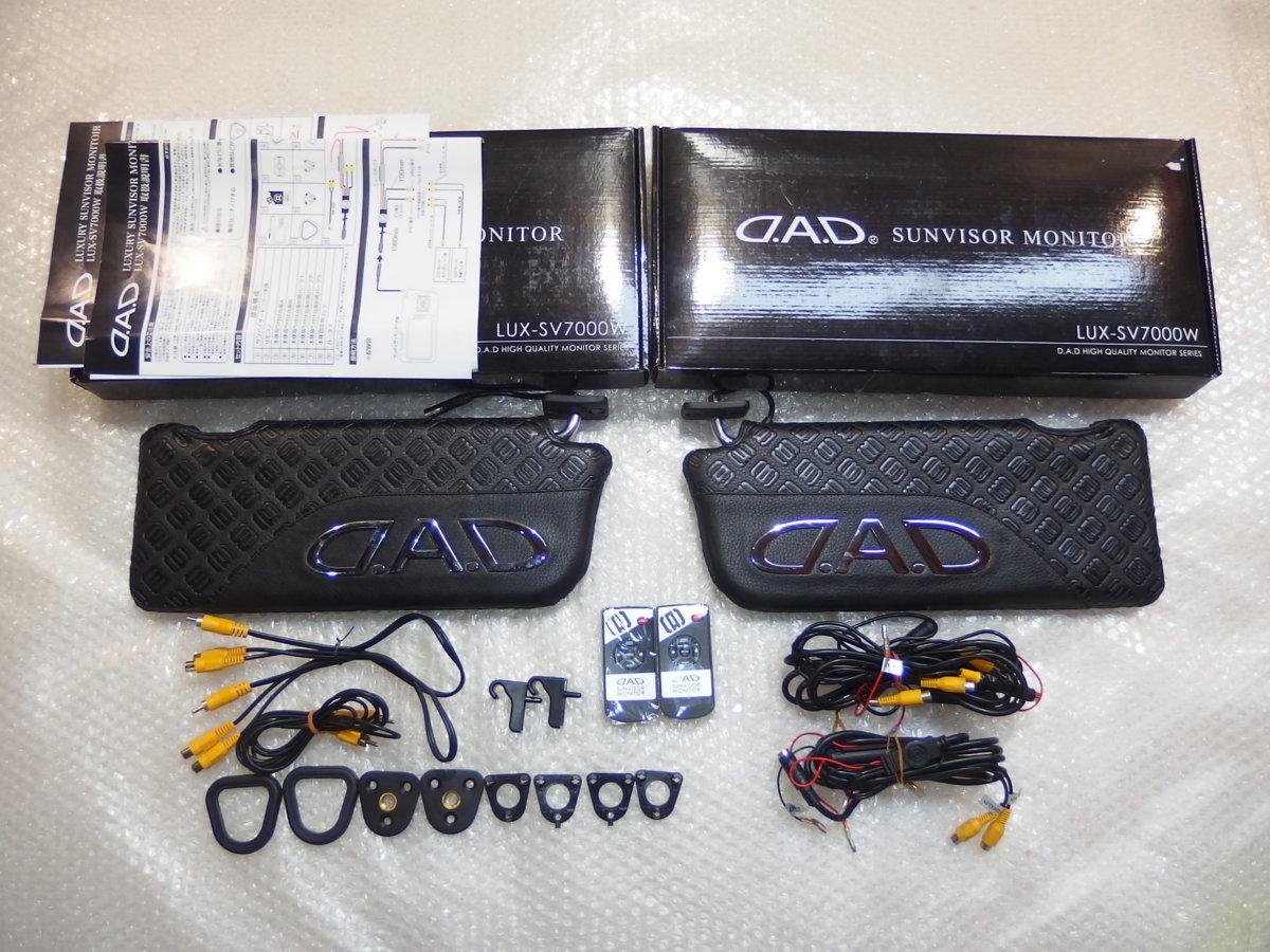 (ギャルソンD.A.D) 運転席側 サンバイザーモニター GARSON モノグラムレザーブラック HA152-01 LUX-SV7000W