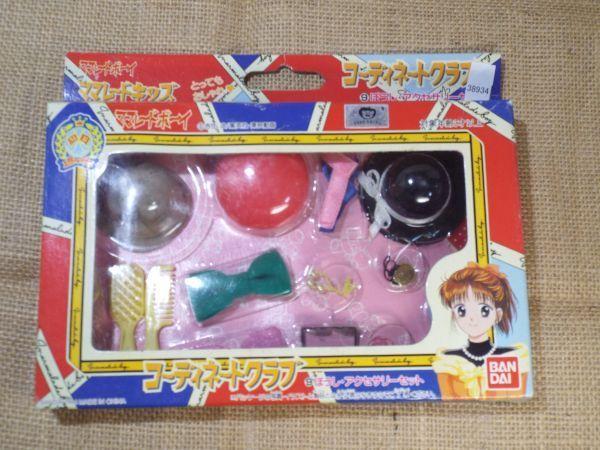 ママレード ボーイ おもちゃ