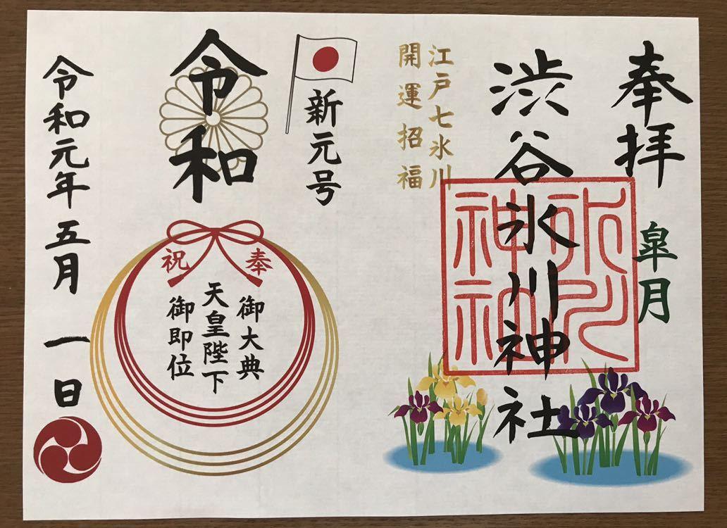 御朱印 渋谷 氷川 神社