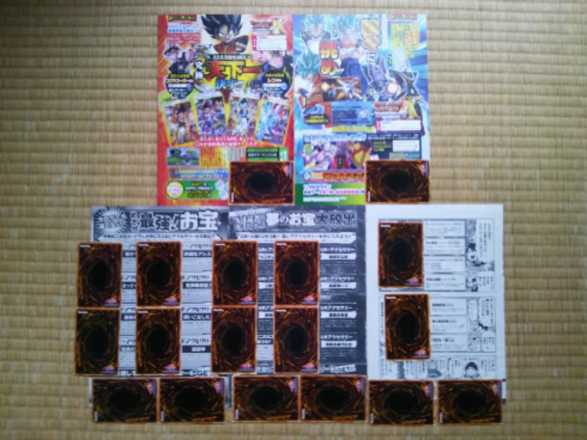 コード qr ヒーローズ x アルティメット ドラゴンボール ミッション
