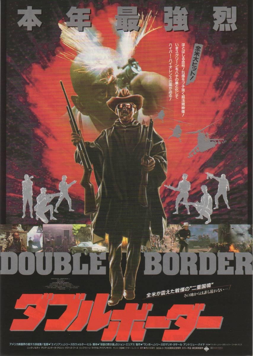 映画チラシ『ダブルボーダー』1987年公開 ニック・ノルティ/パワーズ ...