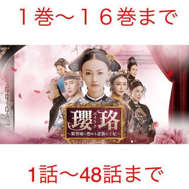 48 話 エイラク 中国ドラマ「瓔珞<エイラク>~」第46