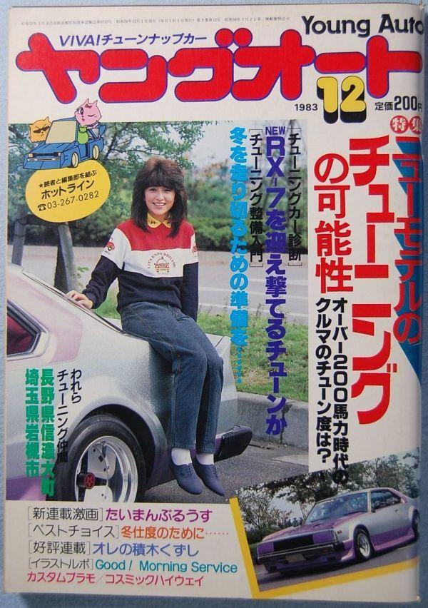 ヤングオート 1983年 昭和58年 12月号 Vol.31「特集ニュー ...