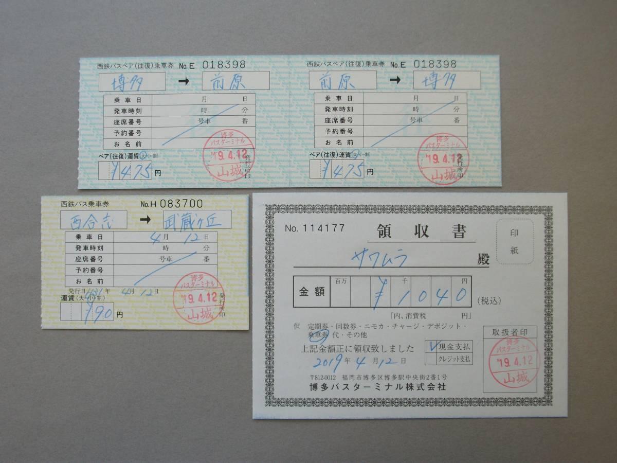 西鉄 バス 領収 書