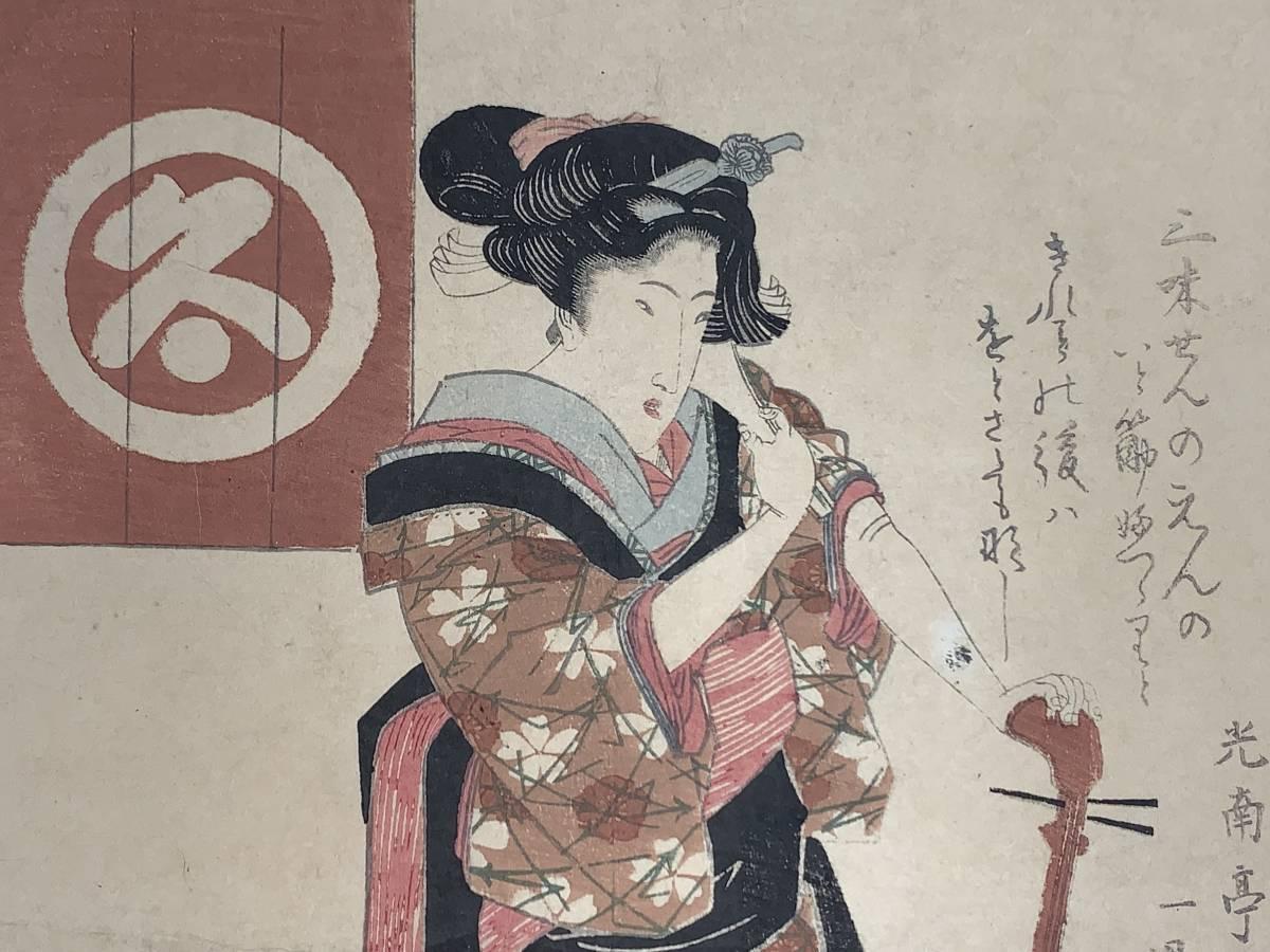 Hana Desu15 本物 浮世絵 歌川国安画 美人画 江戸時代 木版画 大判