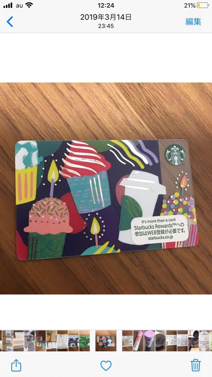 スタバ カード 残金