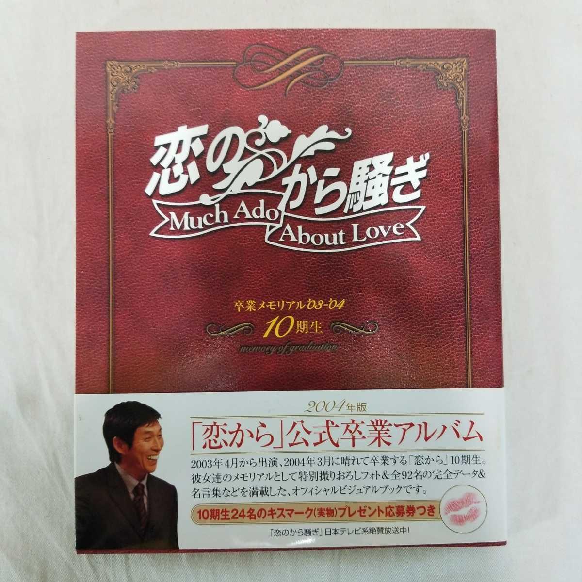 恋のから騒ぎ 卒業メモリアル2003~2004年 10期生 明石家さんま ...