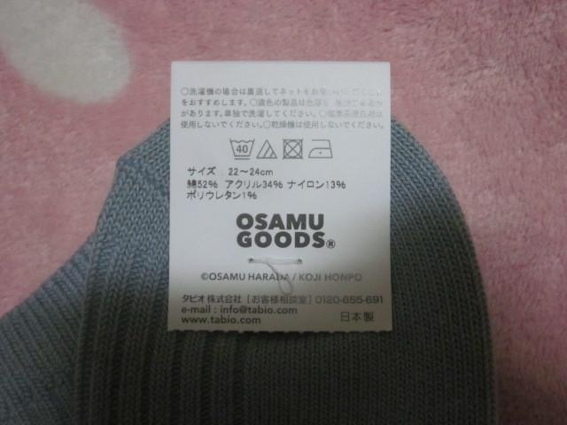 オサム 靴下 屋