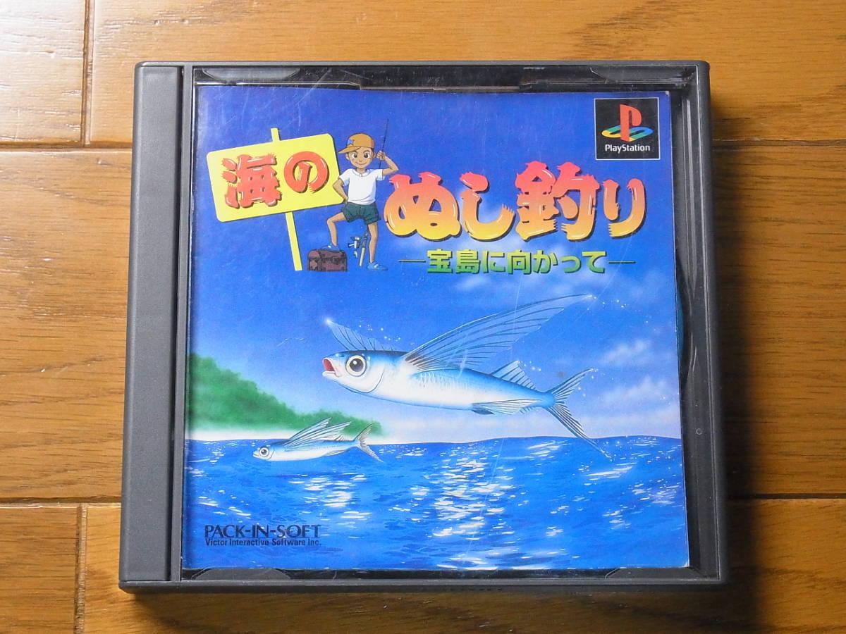 海 の ぬ し 釣り 宝島 に 向かっ て
