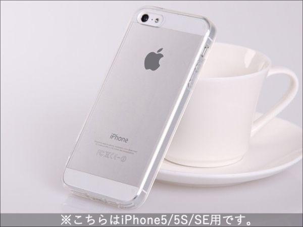 7146658bdb 【送料無料】iPhone5|iPhone5S|iPhoneSE 対応 透明ソフトケース|TPU シリコン