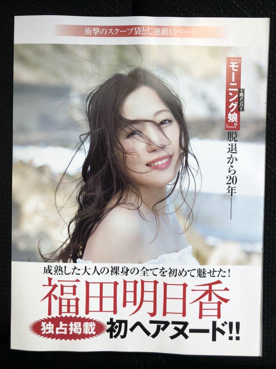 フライデー 福田 写真 明日香