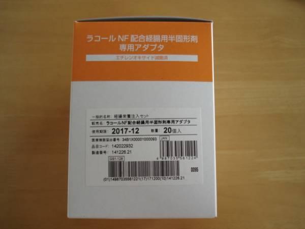 用 剤 経 ラコール 半 nf 配合 腸 固形