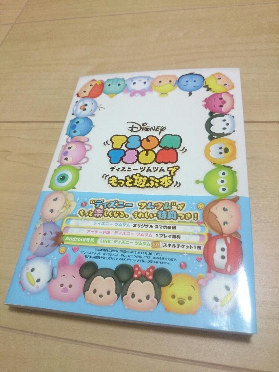 ディズニーツムツムでもっと遊ぶ本 同梱可能 Disney ミッキー ミニー