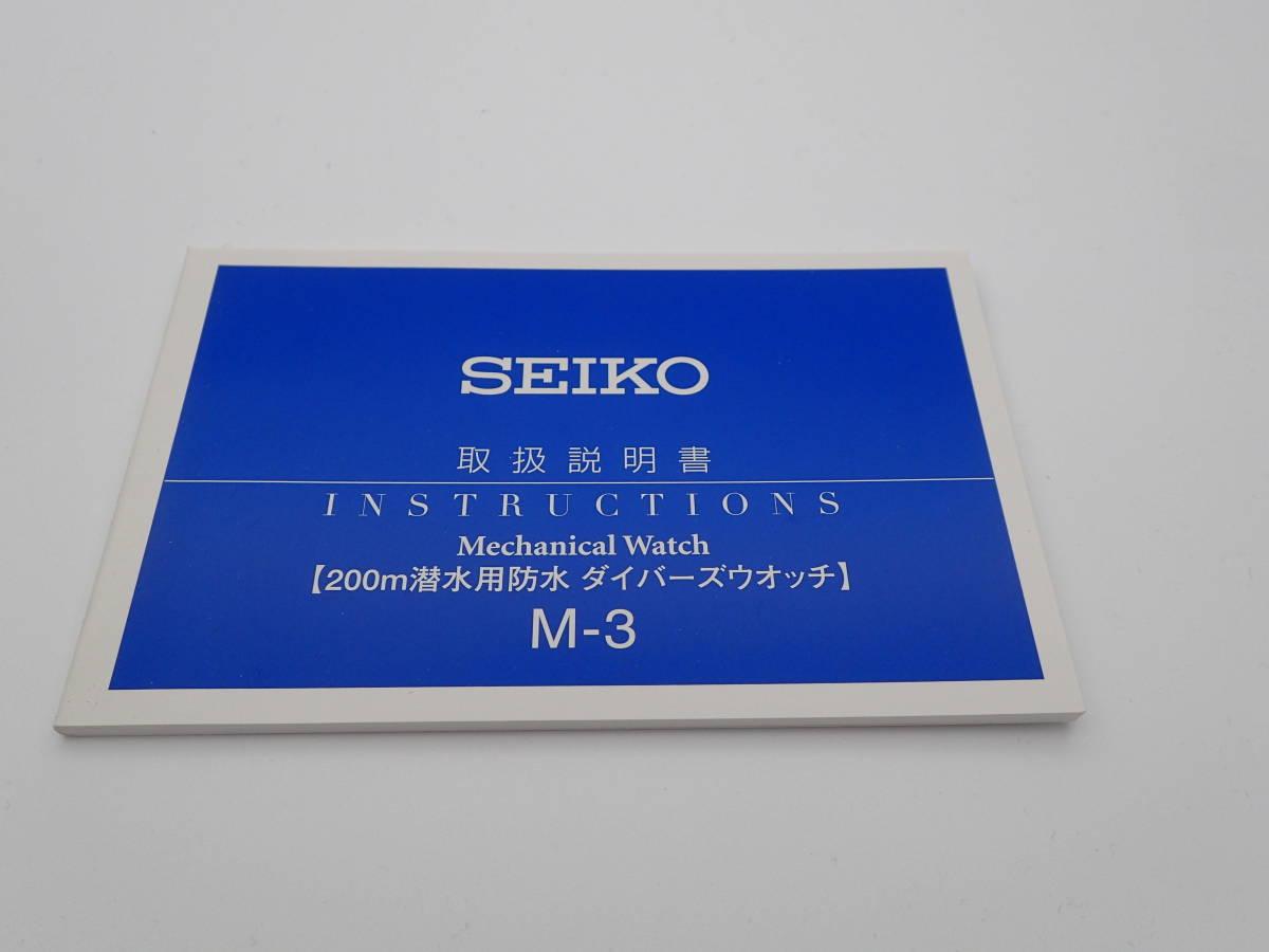 classic fit 5c224 2ce44 新品】SEIKO 取扱説明書 M-3 Mechanical Watch 200m 潜水用防水 ...