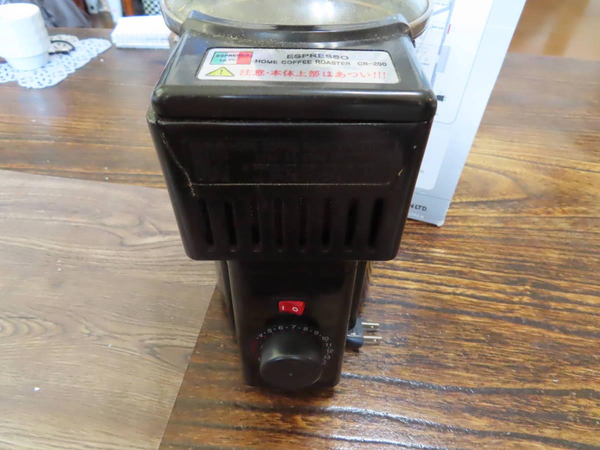 コーヒー ロースター ホーム