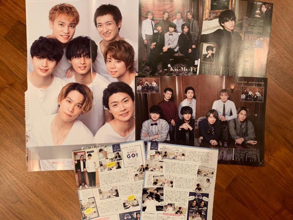 Kis My Ft2 最新duet Potato Winkup 2019 9 3 誌切り抜き 北山宏光