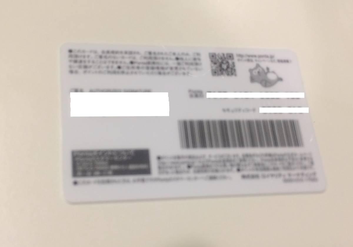 再 ポンタ 発行 カード