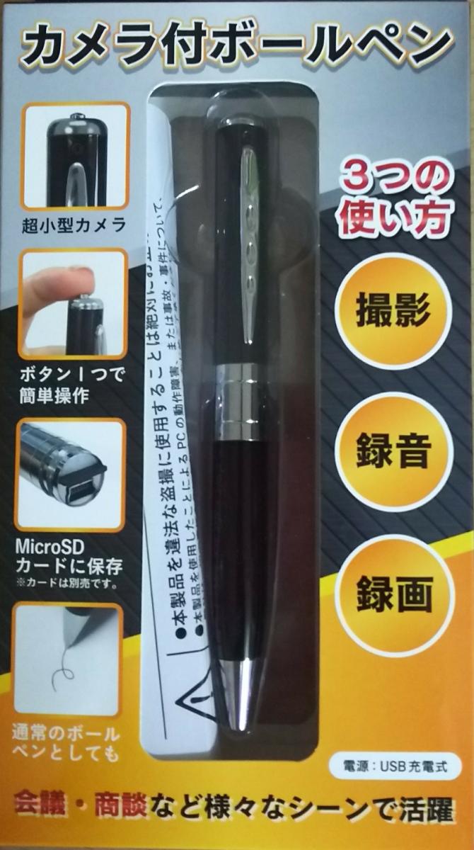 カメラ 付き ボールペン
