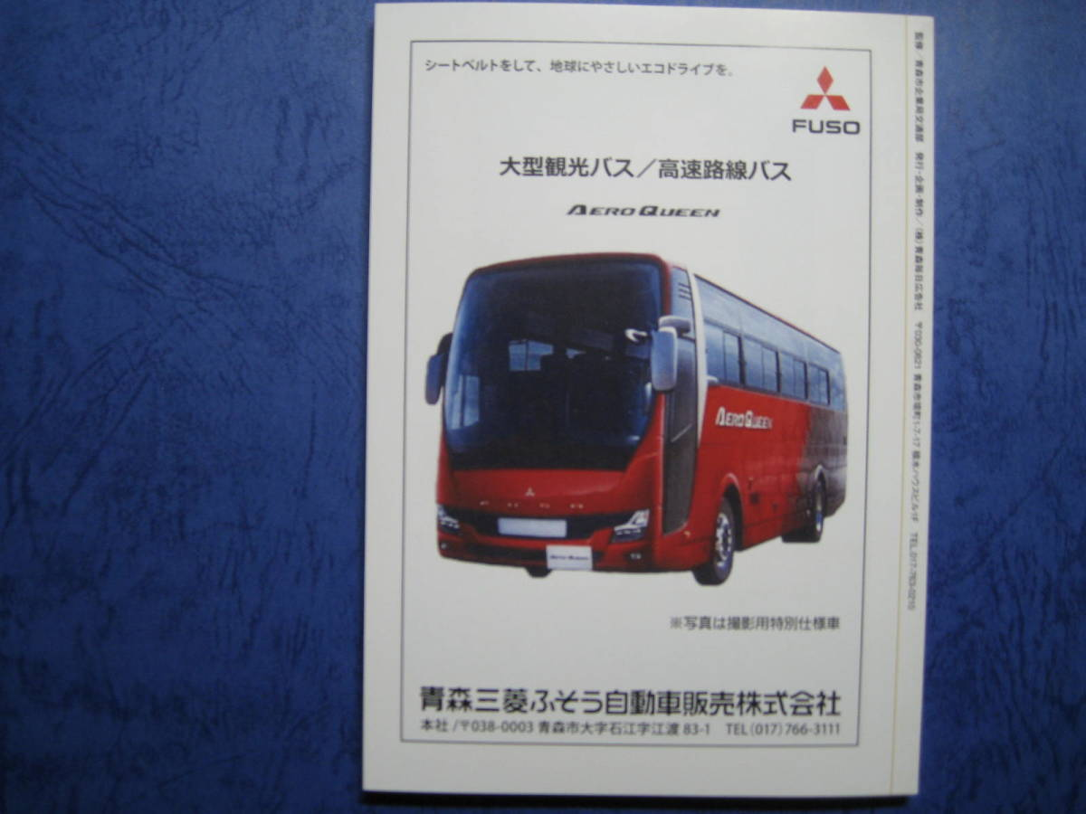 表 青森 時刻 市営 バス