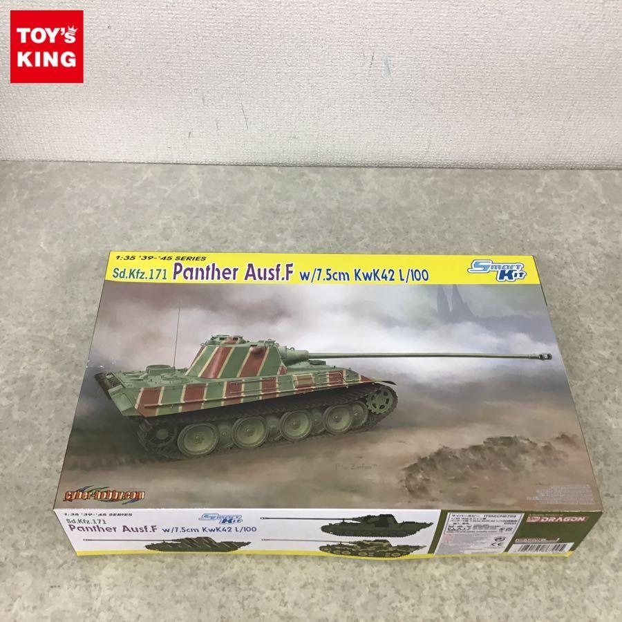 1//72 RB Model 72B07 7.5cm KwK 42 L 70 Panther