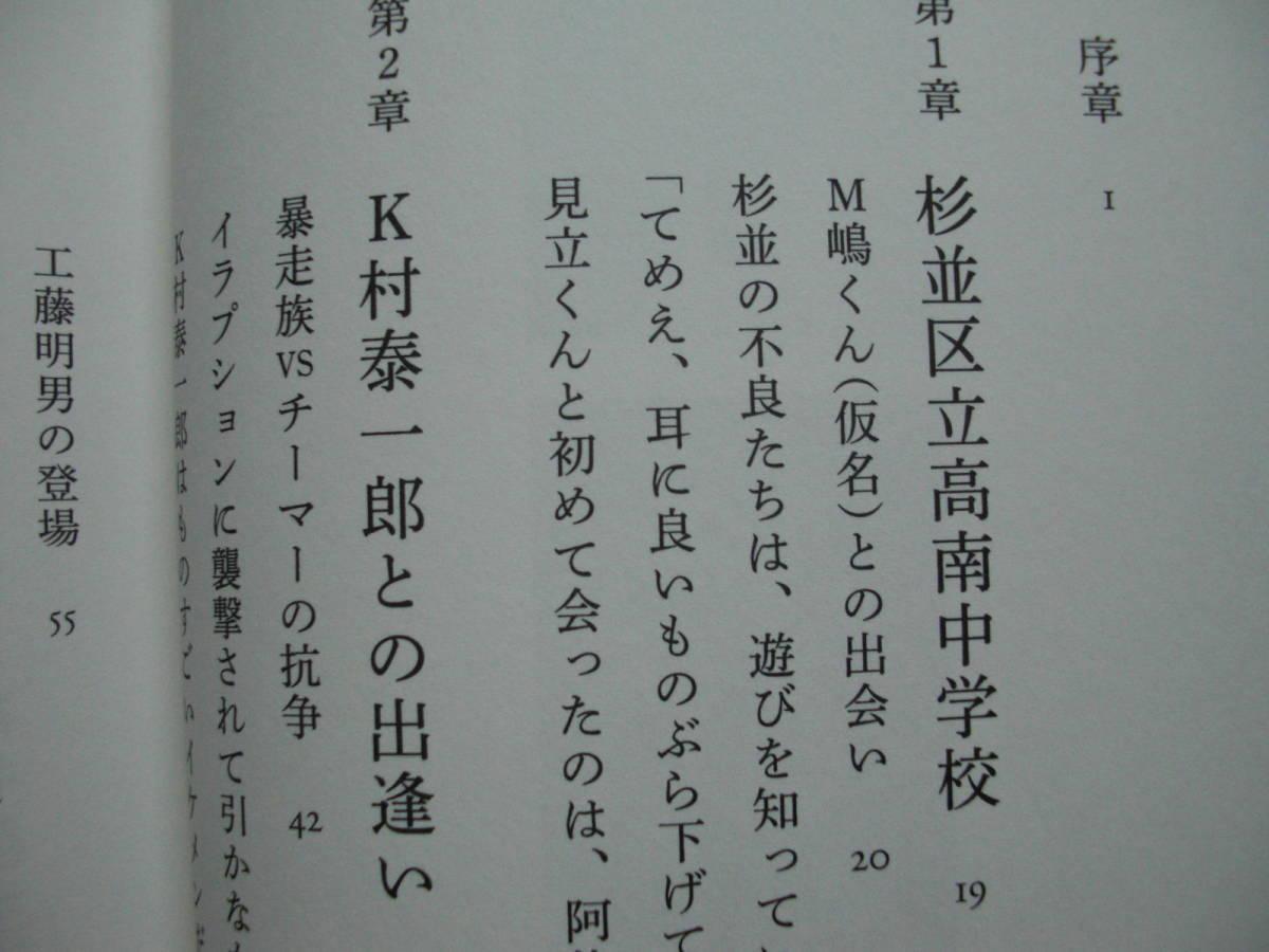 純 関東 連合 士 瓜田