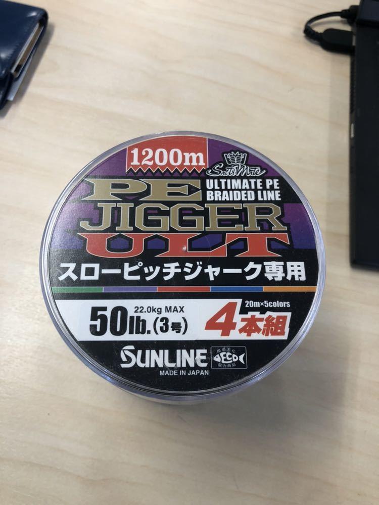 新品】サンライン PEジガー ULT スローピッチジャーク専用 2.5号