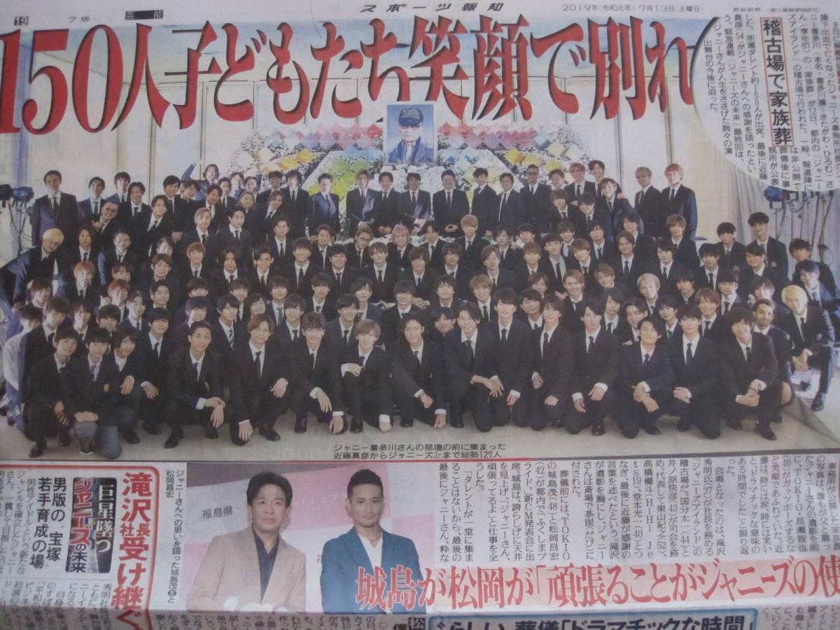 家族 ジャニー 葬 写真 さん ジャニー喜多川さんの家族葬がスゴすぎる!ミラーボールにカラフルパネルと遺影はギネス写真
