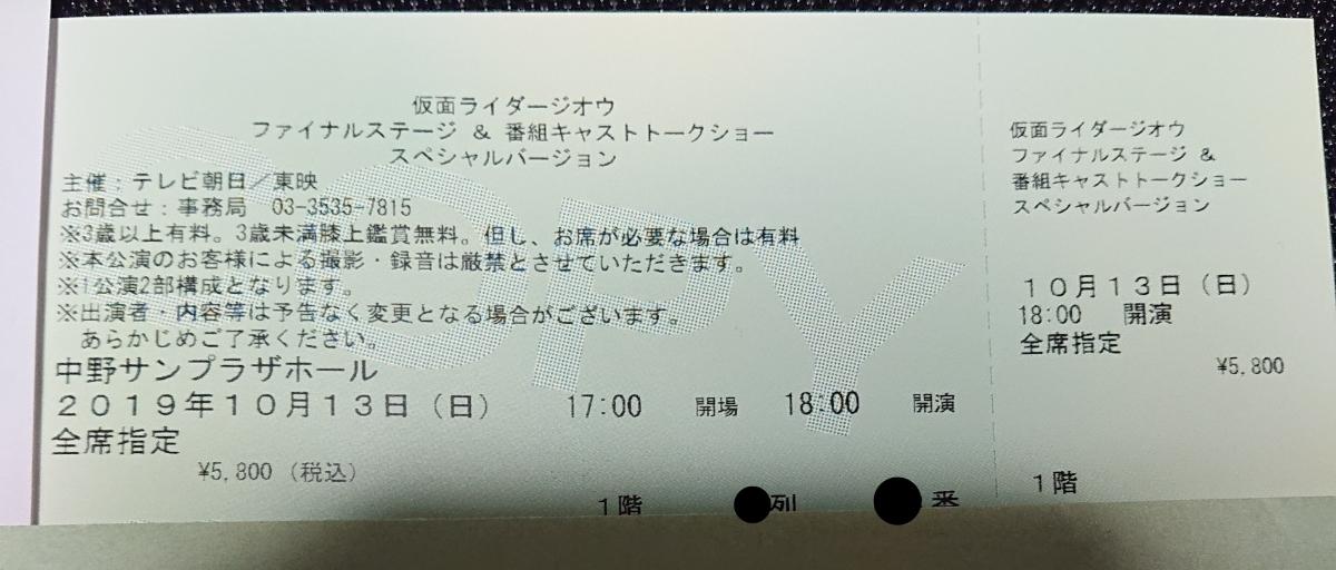仮面 ライダー ジオウ ファイナル ステージ & 番組 キャスト トークショー