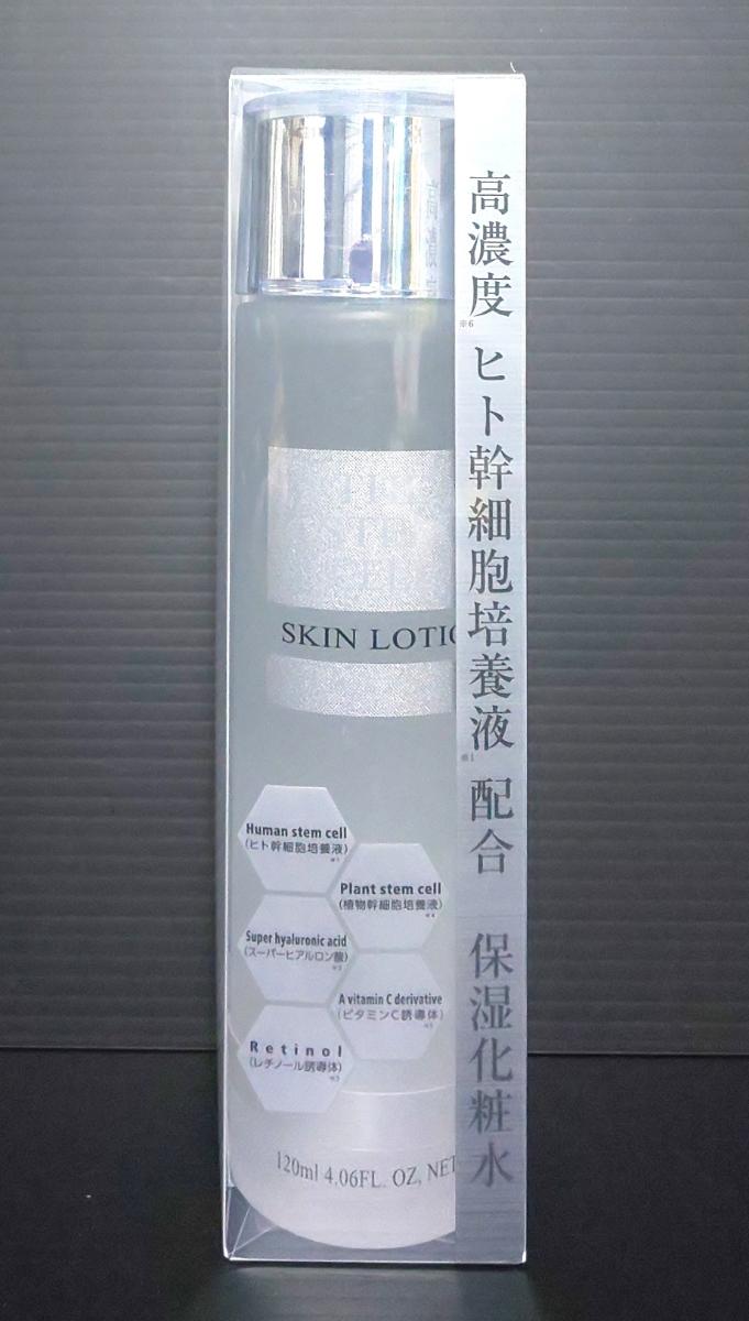 水 ヒト 幹細胞 化粧