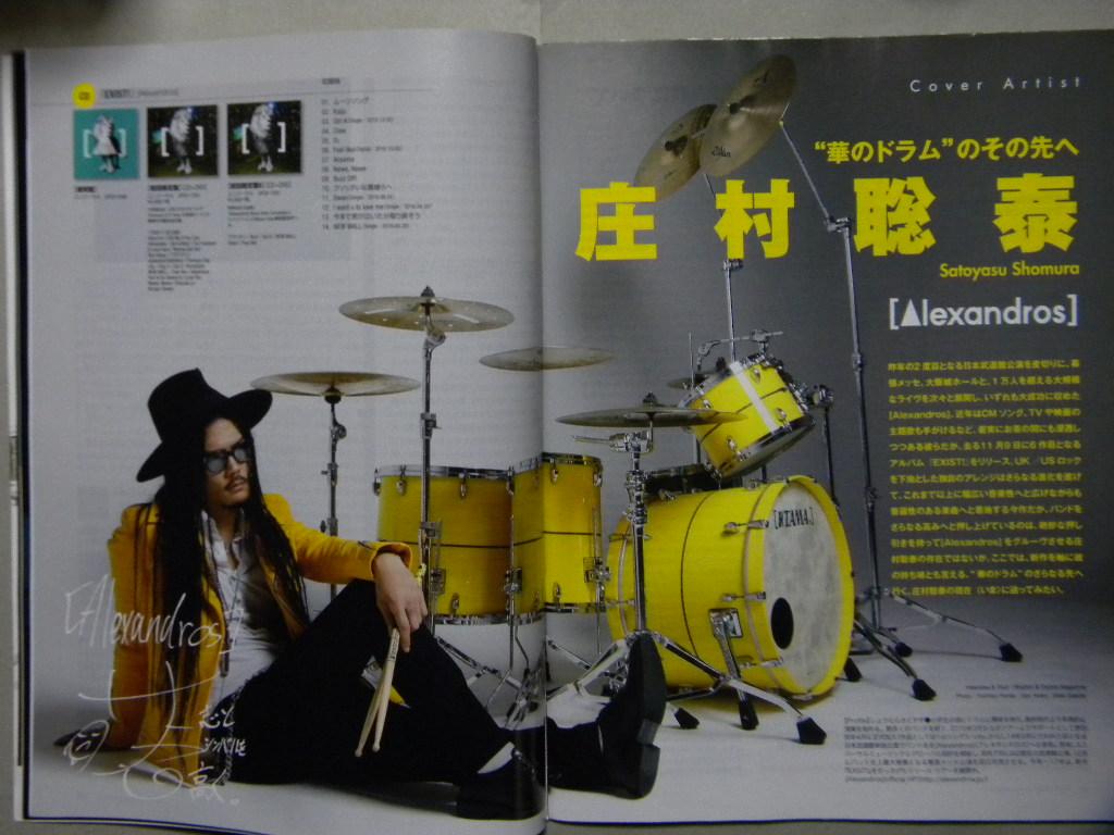 ドラム alexandros