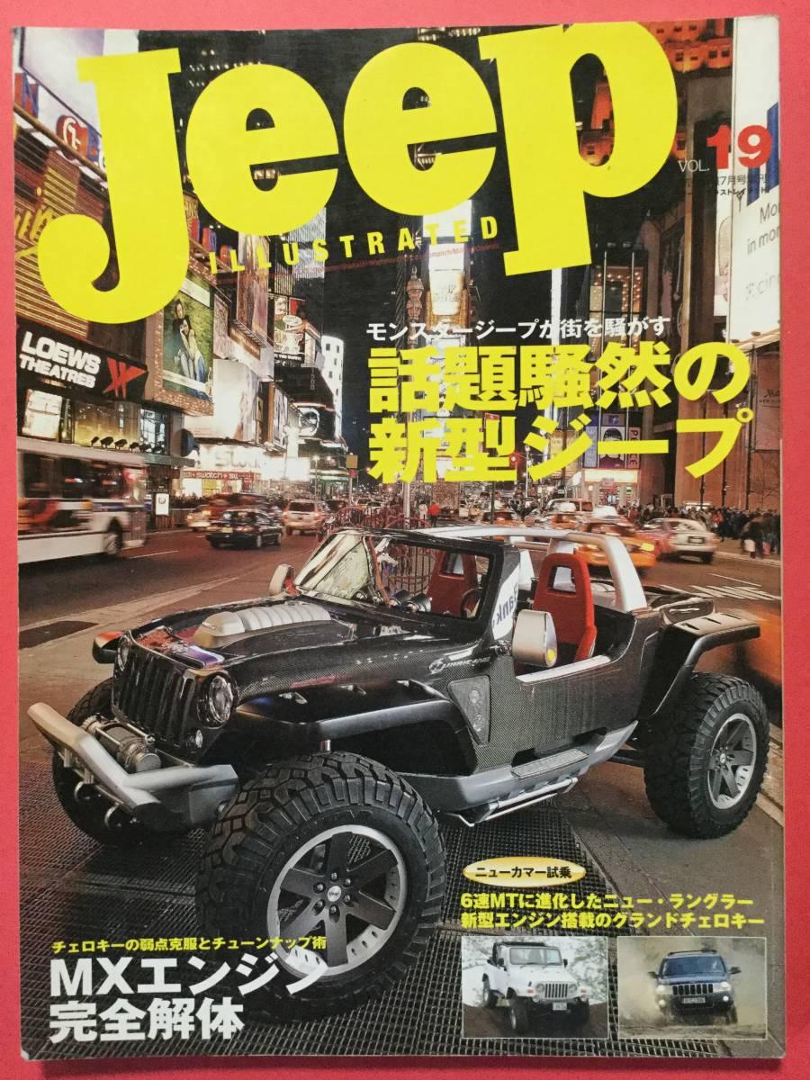 中古jeep Illustrated Vol19 ジープ イラストレイテッド 6速mtに進化