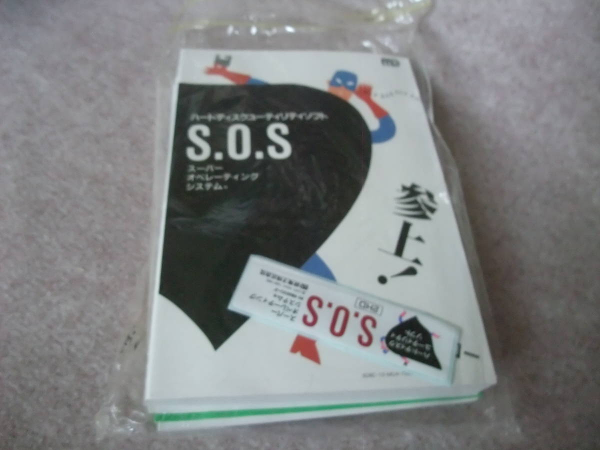 599587894 ☆SOS Hard Disk Utility Soft PC-9800シリーズ 緑電子 3.5インチ 5インチ