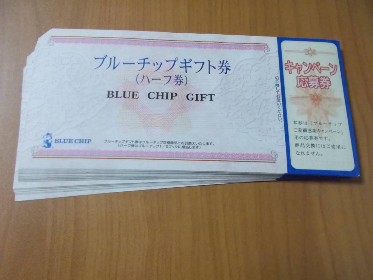 ブルー チップ
