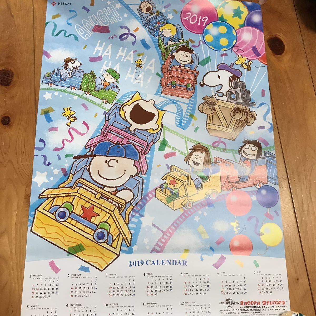 中古 スヌーピー 壁紙 カレンダー 日本生命 2019 の落札情報詳細