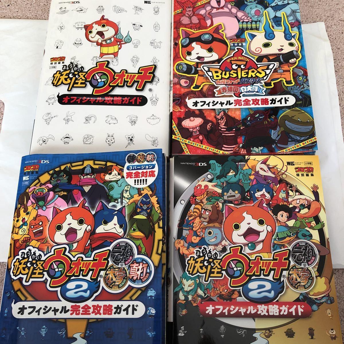 真打 妖怪 攻略 ウォッチ 【3DS攻略】 妖怪ウォッチ2