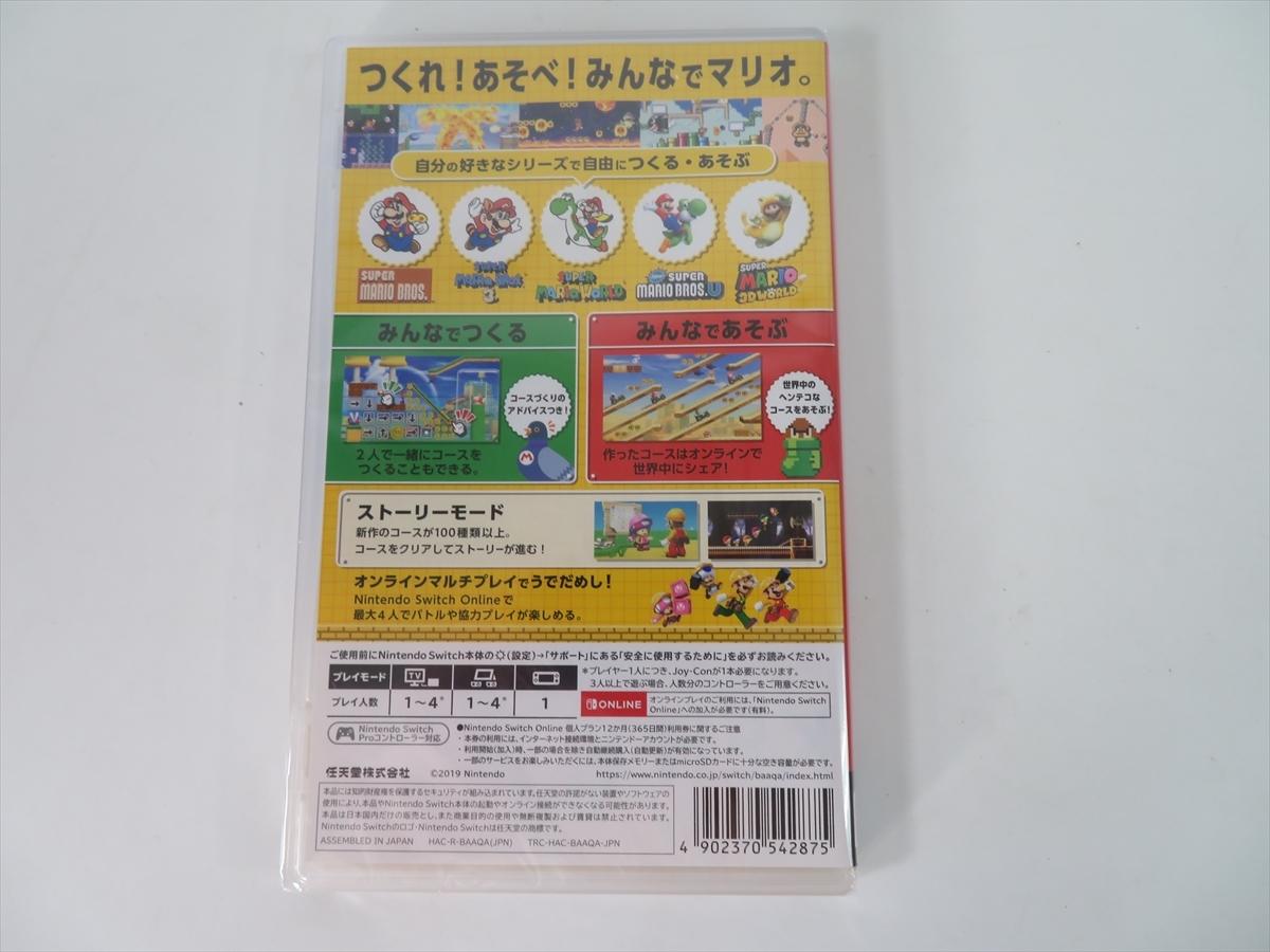 スーパー マリオ メーカー 2 はじめて の オンライン セット
