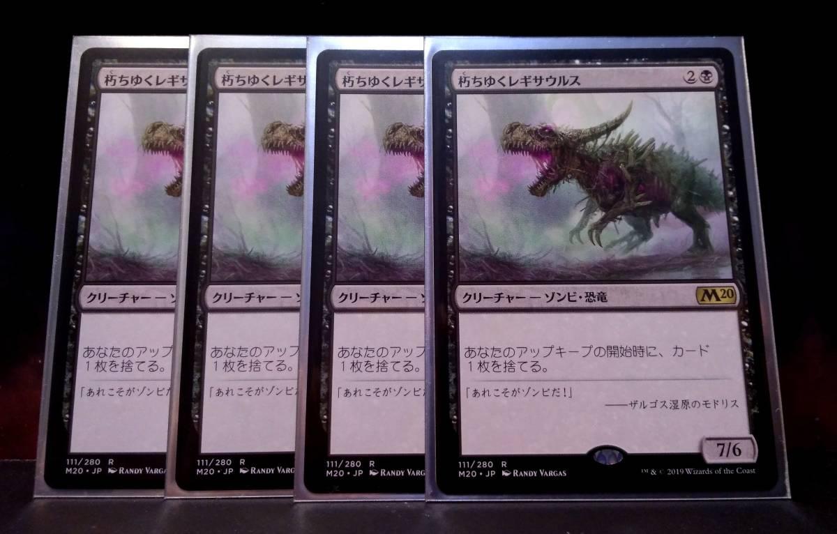 朽ち ゆく レギサウルス