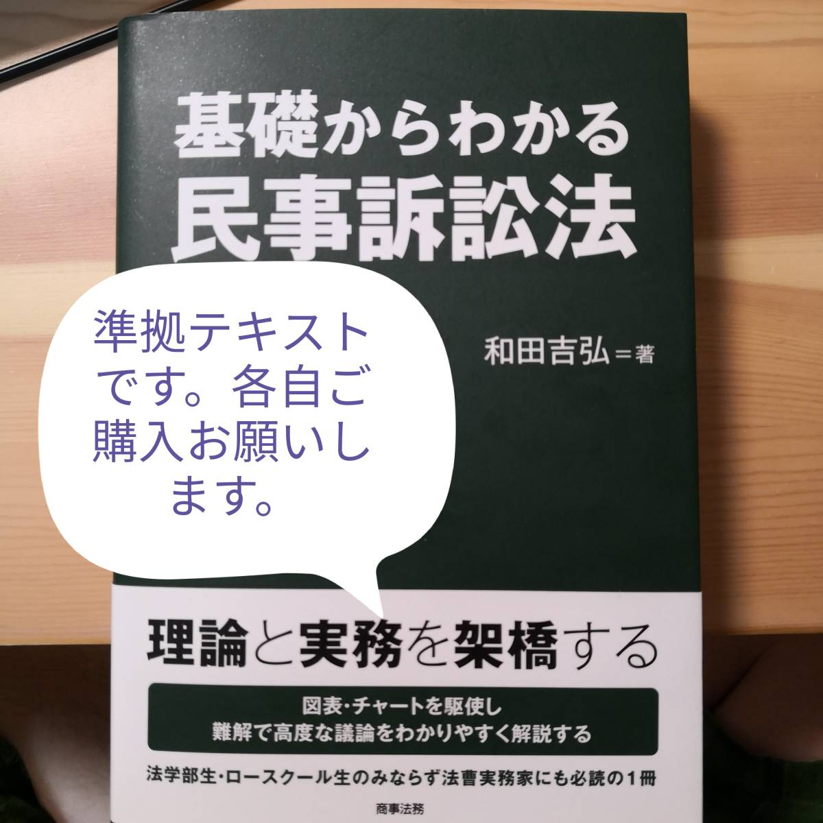 書 基本 訴訟 民事 法 『民事訴訟法』(著:瀬木比呂志)